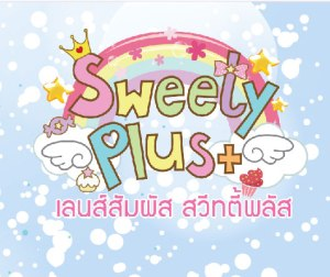 Sweety Plus